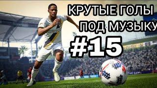 Крутые голы под музыку в FIFA 18 #15