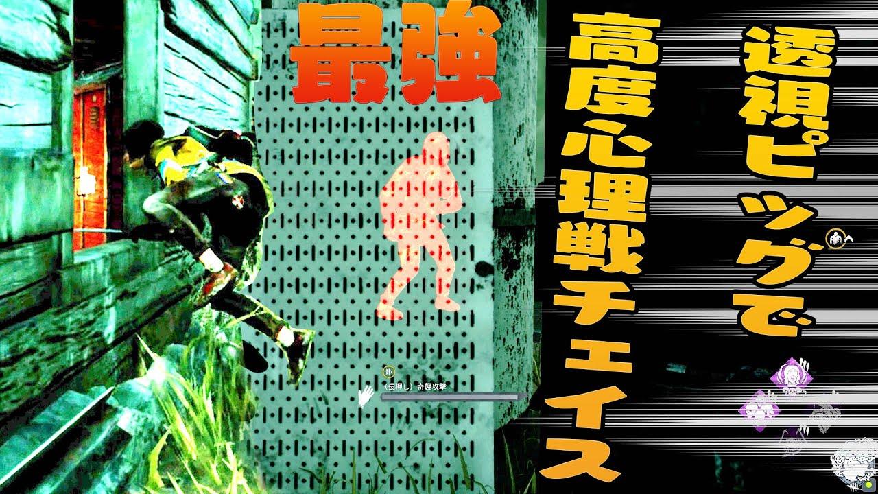 最強透視ピッグアドオンで高度心理戦チェイス【デッドバイデイライト】 #37