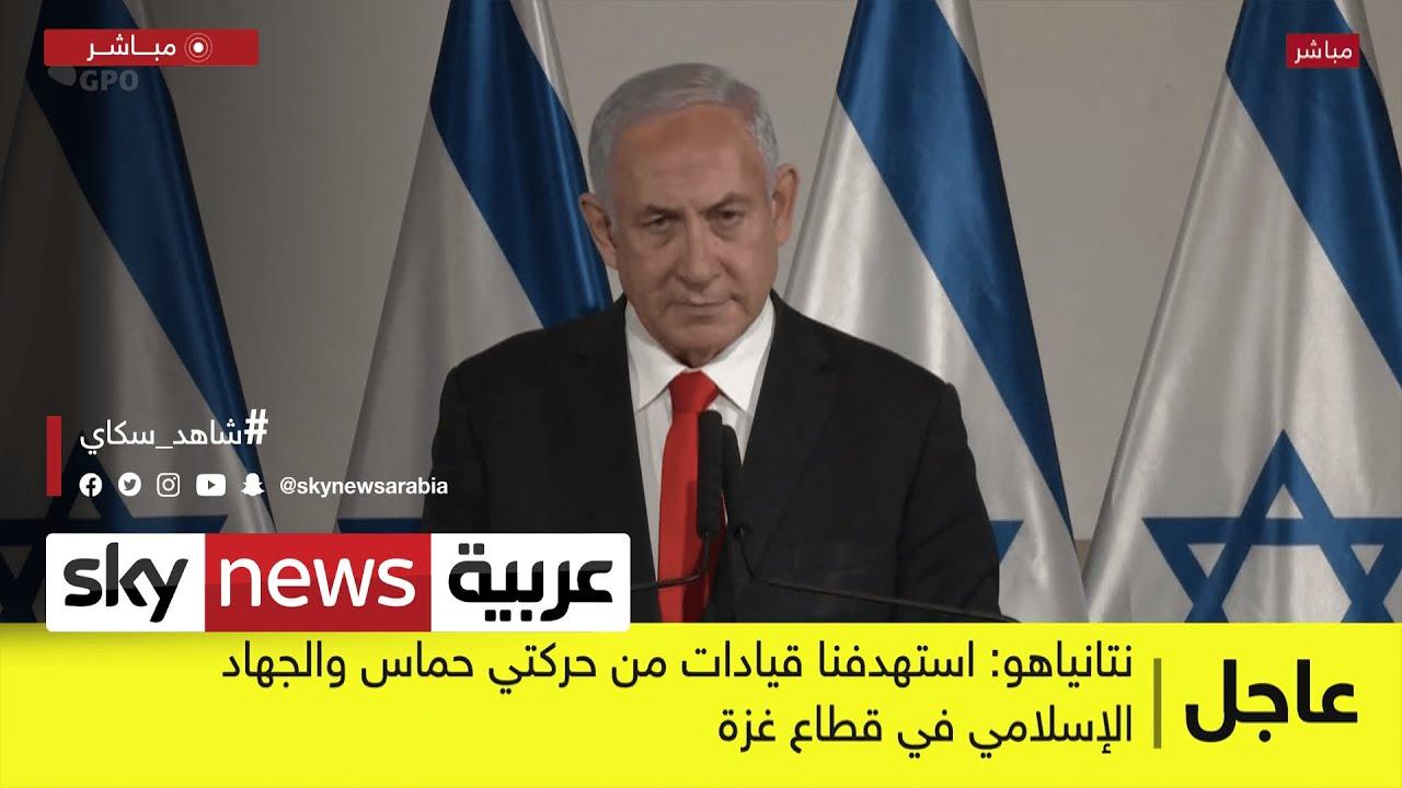 عاجل | مؤتمر صحفي لرئيس الوزراء الإسرائيلي بنيامين نتانياهو بحضور قادة الأجهزة الأمنية والجيش  - نشر قبل 2 ساعة