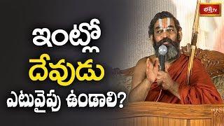 ఇంట్లో దేవుడు ఎటు వైపు ఉండాలి? | Ramayana Tarangini by Sri Sri Sri Tridandi Chinna Jeeyar Swamiji
