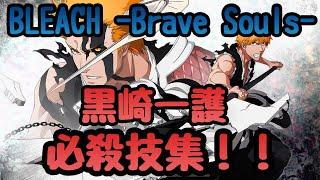 【BLEACH -Brave Souls-】黒崎一護 必殺技集!!(コスプレ・劇場版除く) Ichigo's Special Attack Movies 【RyooO】