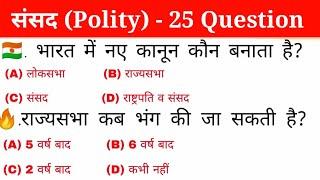 भारतीय संसद   Political science   politics   संविधान Top 25 important Questions   rrb, ssc  gk track