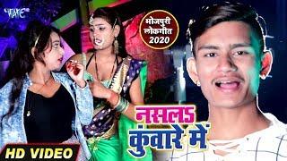 2020 का नया सुपरहिट वीडियो सांग | Nasala Kuware Me | Raj Sonkar | Bhojpuri Hit Song