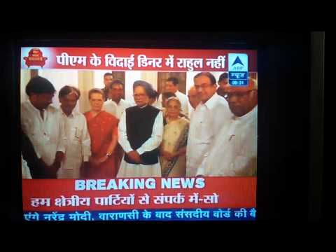 Prime Minister Manmohan singh last farewell party