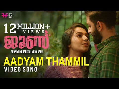 June Video Song | Aadyam Thammil | Ifthi | Sooraj Santhosh | Anne Amie | Rajisha Vijayan
