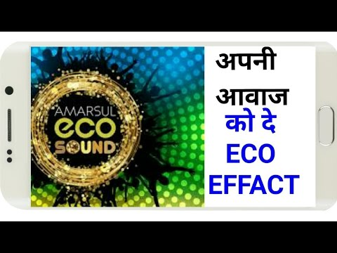 How to Record voice in Eco Sound | from mobile |