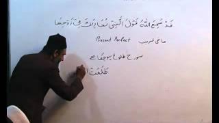 Arabi Grammar Lecture 34 Part 04   عربی  گرامر کلاسس