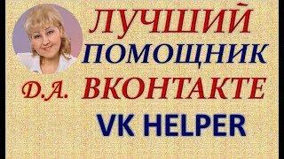 ЛУЧШИЙ ПОМОЩНИК ВКОНТАКТЕ VK HELPER