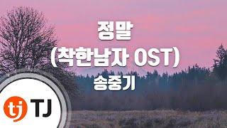 [TJ노래방] 정말(세상어디에도없는착한남자OST) - 송중기 (Really(The Innocent Man OST) - Song Joong-gi) / TJ Karaoke