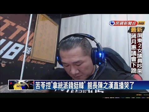 館長被弄哭! 苦苓為控「拿統派錢挺韓」道歉-民視新聞