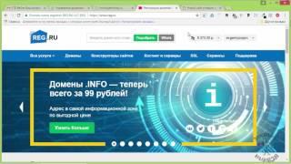 Хостинг beget.ru. Привязываем доменное имя
