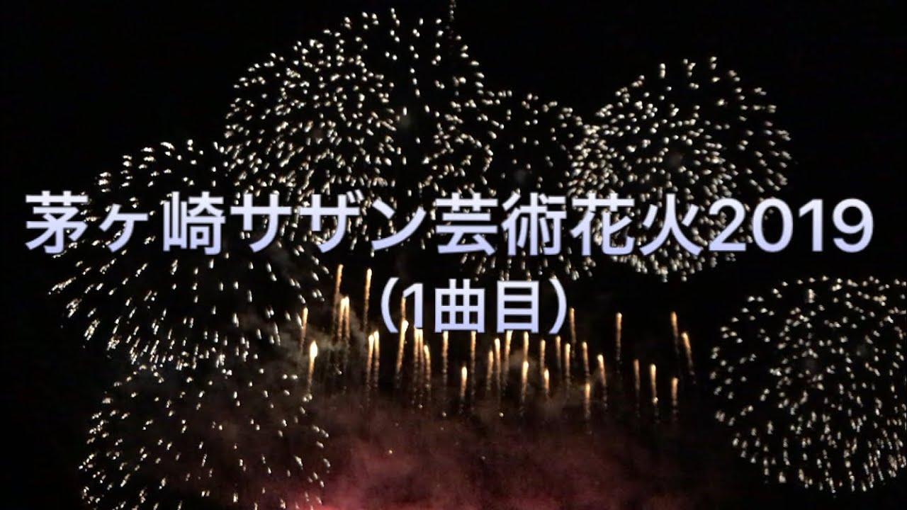 茅ヶ崎サザン芸術花火2020