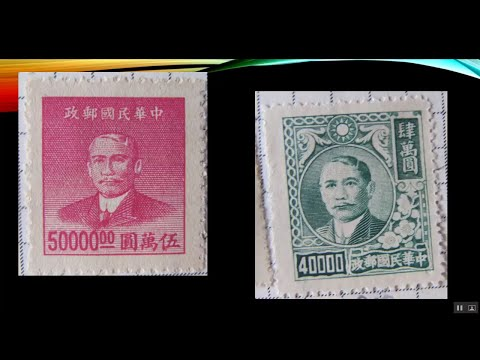 Old and Rare Stamps of china, 中国老旧稀有邮票 - #StampsWorld