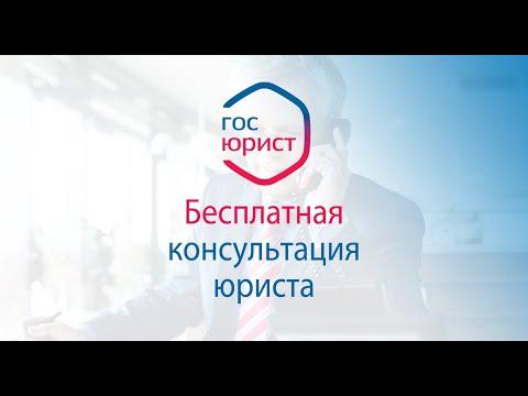 ГосЮрист - Бесплатная юридическая помощь в Москве