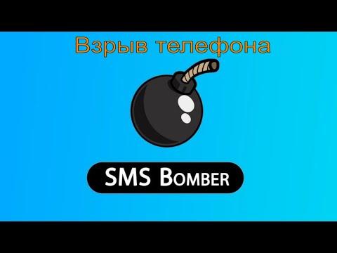Обновленный бесплатный sms bomber от crinny для Windows и android   96 сервисов для жёсткого спама