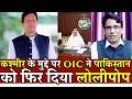 OIC gave Lollipop to Pakistan again on Kashmir issue | Pakistan News | Imran Khan |