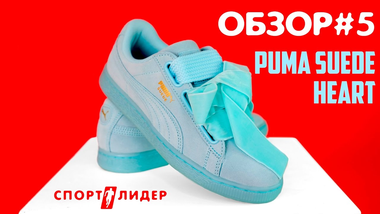 3c622f4ee384 Обзор кроссовок PUMA Suede Heart - YouTube