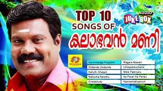 Top 10 Songs Of Kalabhavan Mani | Kalabhavan Mani Songs |നാടൻ പാട്ടുകൾ