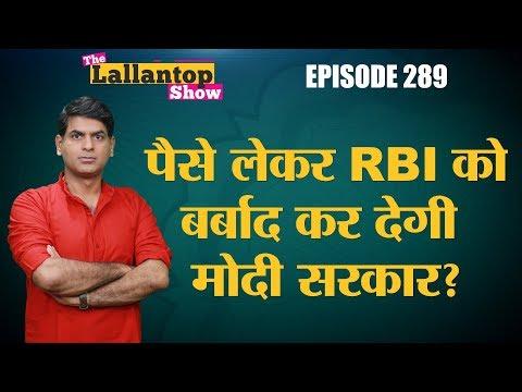 RBI, Narendra Modi