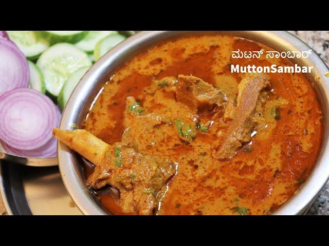 ಭಾನುವಾರದ ಸ್ಪೆಷಲ್ ಹಳ್ಳಿ ಶೈಲಿಯ ಮಟನ್ ಸಾಂಬಾರ್ / Mutton Curry / Karnataka Style Mutton Sambar
