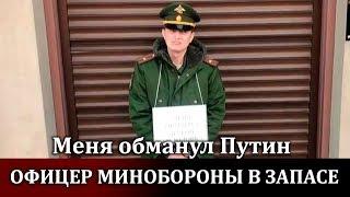 Майор Владимир Скубак говорит его обманул Путин, ну его и задержали уже 6 раз