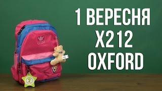 Розпакування 1 Вересня Х212 Oxford