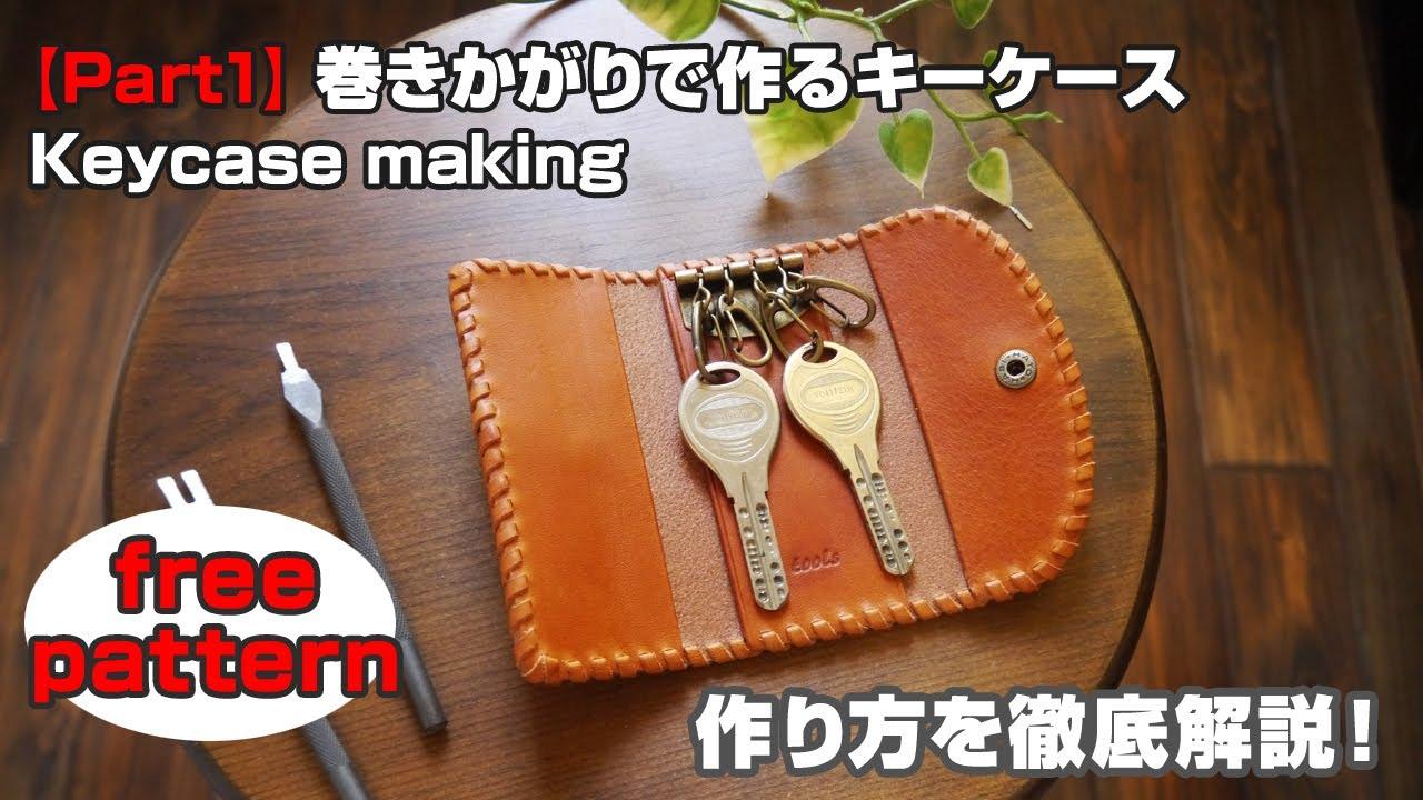【型紙無料】Part1 巻きかがりで作るキーケース【leathercraft Keycase】