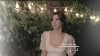 نانسي عجرم .خايف عليك. من البوم .ياكثر.=Nancy Ajram=