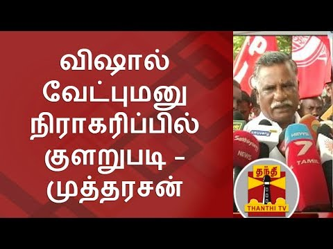 There is a lot of confusions in Vishal's nomination getting rejected - Mutharasan | Thanthi TV