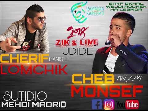 CHEB MONSEF JDIDE 2018 Avec CHERIF LOMCHIK 3omri SaYf Dkhal Wejdi Rouhek Ha Le3mor