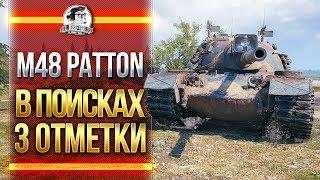 """M48 Patton или """"В ПОИСКАХ 3 ОТМЕТКИ"""""""
