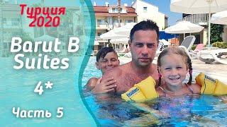Турция 2020 Barut B Suites 4 часть 5 Обед Гуляю вдоль отелей Royal Dragon 5 Маски на пляже