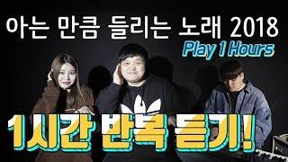 아는만큼 들리는 노래 2018 (1시간 반복듣기) Play 1Hours!! [The Best 31 K-pop Songs of 2018 In 1 Song]