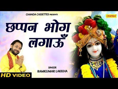 छप्पन भोग लगाऊँ || Chappan Bhog Lagau || Ramkumar Lakkha || Latest Krishan Bhajan || Bhajan Kirtan