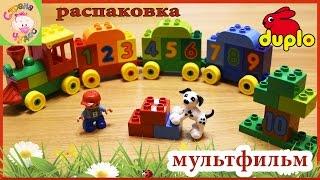 Конструктор Lego Duplo поезд Считай и играй. Мультфильм для детей