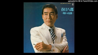 1981のアルバム『明日への出発』に収録 作詞:荒川利夫、作曲:鮫島周二...