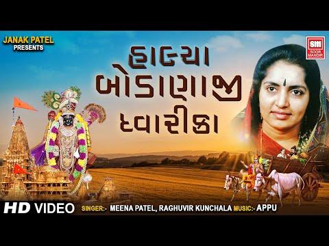 હાલ્યા બોડાણાજી દ્વારકા | Halya Bodana Dwarika | Jay Ranchhod | Dwarkadhish | Gujarati Bhajan