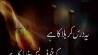 Ya Hussain Ibn E Ali Teri Azmat Par Salam - Munqabat.flv