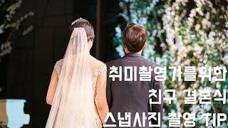 [사진] 취미촬영가를 위한 친구결혼식 스냅사진 촬영 팁