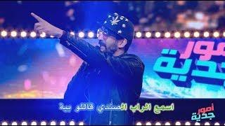#Omour_Jedia S03 Ep24 | ميقالو يكتسح ميدان الراب ويكلاشي بية وفوزي