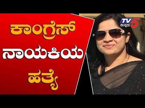 Reshma Padekanu Bijapur ( Vijayapura ) Congress Leader Was Found Dead | TV5 Kannada
