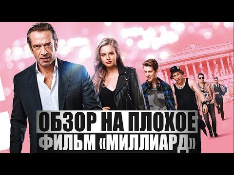 ОБЗОР НА ПЛОХОЕ - Фильм МИЛЛИАРД