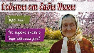 Баба Нина - Радоница! Что нужно знать о Родительском дне?