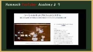 YouTubeで富豪になる方法> http://hammockyoutuberacademy.blogspot.jp...