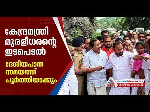 Union Minister V Muraleedharan MP visited Kuthiran highway tunnel