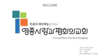 영종사랑과평화의교회 5-7-2021 새벽예배 실시간, …
