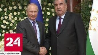 Путин прибыл в Душанбе - Россия 24