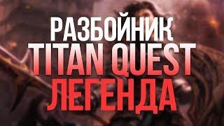 Titan Quest Разбойник. Охота + Тень. Легенда. Египет #10