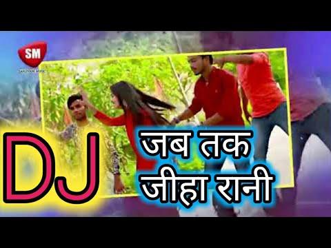 jab-tak-jiha-raani-hamro-ke-diha-dj-song-2019