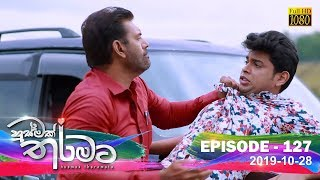 Husmak Tharamata | Episode 127 | 2019-10-28 Thumbnail